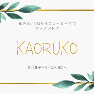 新井薫子さん現在・アイドルを引退してNYでアーティストになっていた?