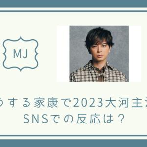 松本潤がトレンド入り「どうする家康」主演でSNSの声は?大喜びの声・意外との声も。
