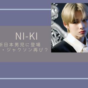 新日本男児にNI-KI(ENHYPEN )が登場!そしてBTSジミンのLIEカバーダンス