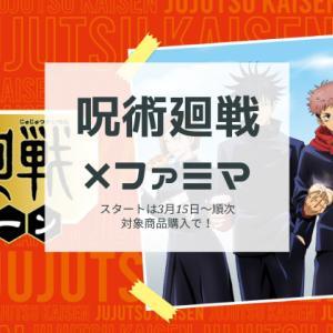 ファミマ×呪術廻戦・オリジナル缶バッジとクリアファイル3月15日スタート