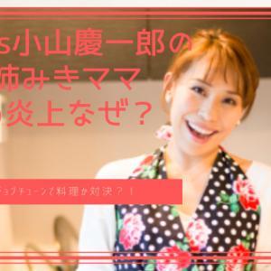 NEWS小山慶一郎さんの姉「みきまま」が大炎上してるのはなぜ?