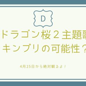 ドラゴン桜2の主題歌がキンプリになる可能性は?再放送日程も