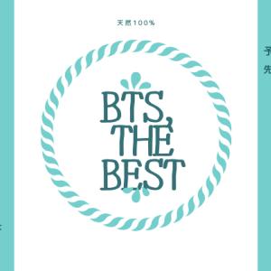 BTSベストアルバム2021を予約・特典で選びたい!収録曲もチェック!