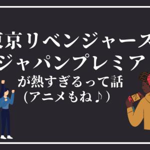 東京リベンジャース舞台挨拶・ジャパンプレミアに行きたい!登壇者は?