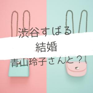 青山玲子・渋谷すばる結婚?元大人アイドルPrediaメンバー顔画像