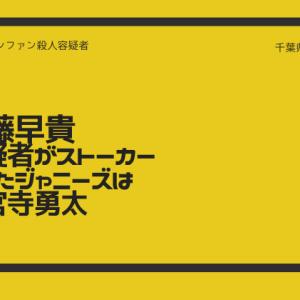 須藤早貴(すどうさき)がストーカーしていたのは神宮寺勇太?探偵を使って住所を確定!