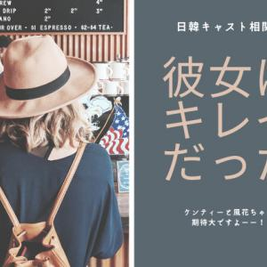 中島健人(ケンティー)主演「彼女はキレイだった」日韓キャスト比較と相関図・イメージは違う?徹底比較