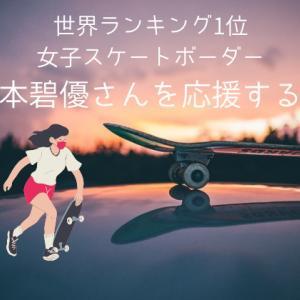 スケボー女子岡本碧優はオリンピック金メダル候補・小学生から家族と離れて修行の日々