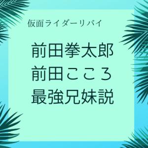 前田拳太郎wiki・前田こころと兄弟って本当?高校大学とジュノンボーイ時代