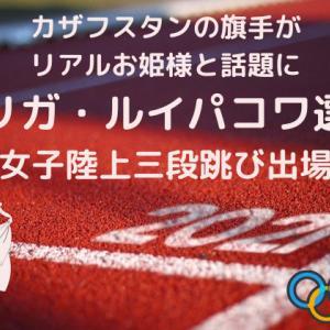 カザフスタンのンの旗手はレイア姫・競技日程はいつ?美人すぎる女子三段跳選手
