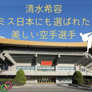 清水希容はミス日本にもなった空手家・インスタや身長などwikiチェックして応援!