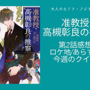 【准教授・高槻彰良の推察】第2話感想とロケ地・あらすじとクイズ