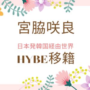 宮脇咲良の今後【韓国HYBE傘下のレーベルからガールズグループデビュー】キム・チェウォンと?