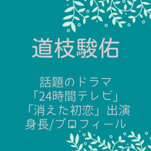 道枝駿佑ドラマ「24時間テレビ」「消えた初恋」身長も出演歴も伸び続ける注目株・大学やプロフィール