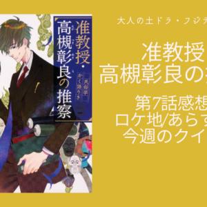 ドラマ「准教授・高槻彰良の推察」7話あらすじ・感想と今週のクイズ