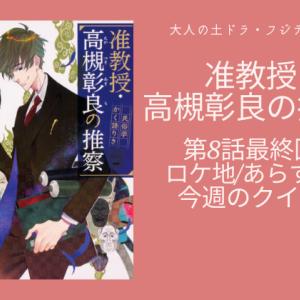 准教授・高槻彰良の推察第8話・シーズン1最終回ネタバレ