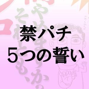 禁パチ「5つの誓い」
