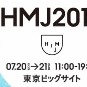 【イベント出展レポート】ハンドメイドインジャパン2019夏