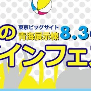 【イベント出展レポート】真夏のデザインフェスタ2019