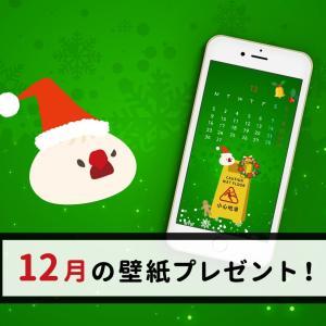 2019年12月の「小心地滑」小籠包文鳥壁紙カレンダープレゼント!