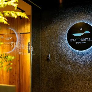 台北、オシャレな東區エリアにある「スターホステル台北イースト」でバルコニー付きの部屋に泊まってきたよ!