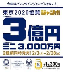 東京2020協賛ジャンボ宝くじ共同購入結果発表