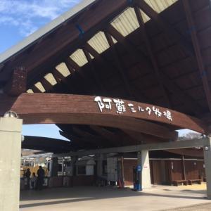 【阿蘇・西原村】阿蘇ミルク牧場
