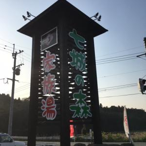 【七水木温泉】七城の森