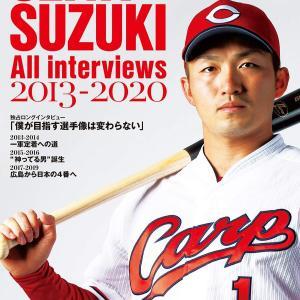 誠也◆広島から日本の4番へ「僕が目指す選手像は変わらない」
