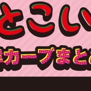 【2ch】2020年広島カープ専用ドラフトスレ 18巡目