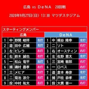 【スタメン】2020年9月27日(日)◆vs DeNA (マツダスタジアム)
