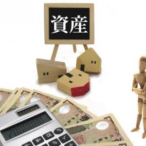 資産とは?運用・貯蓄したい人が理解するべき資産の意味