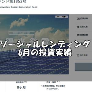 【クラウドバンク実績】6月の投資ファンドや運用報告【クラウドクレジットも】