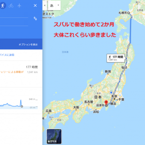 期間工はきつい? スバルで働き始めてから2ヶ月目で歩いた距離が札幌〜東京間を超えた話