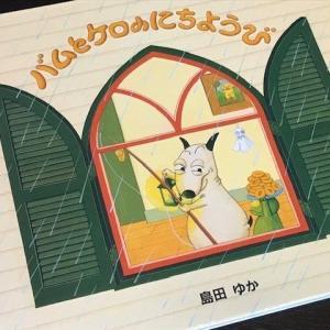 今日の絵本 Vol.1 『バムとケロのにちようび』