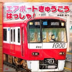 電車好きの子供におススメの絵本 『エアポートきゅうこう はっしゃ!』