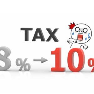 増税前の駆込みスケジュール