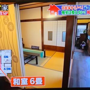 オンナの鎌倉移住SP『リノベした古民家』③和室・寝室・リノベーション代