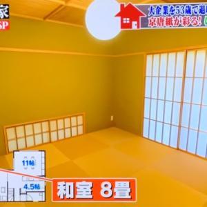 鎌倉の緑と木に包まれた家 ⑥和室