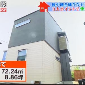 狭小住宅 ①建築士が自分の為に建てた家