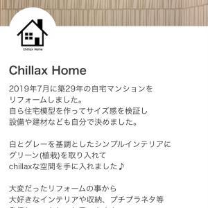 【1周年】Chillax Home 〜Chill+Relax くつろげるインテリア〜
