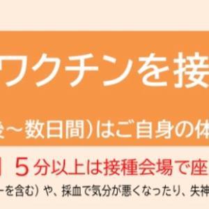 【コロナ】ファイザーワクチン接種1回目