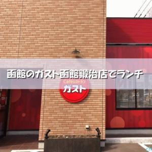函館のガスト函館鍛治店でランチ