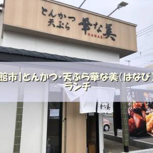 【函館市】とんかつ・天ぷら華な美(はなび)でランチ