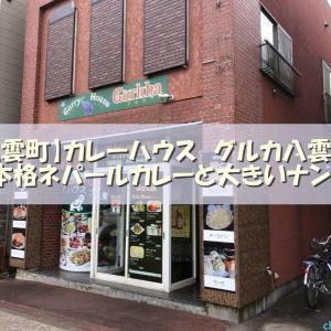 【八雲町】カレーハウス グルカ八雲店~本格ネパールカレーと大きいナン~