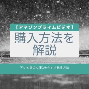 【アマゾンプライムビデオ】購入方法を解説!アナ雪2をいち早く観る方法