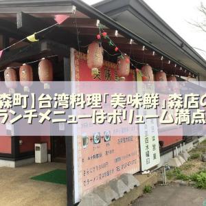 【森町】台湾料理「美味鮮」森店のランチメニューはボリューム満点