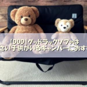 【DOD】グッドラックソファは小さい子供がいるキャンパーにおすすめ