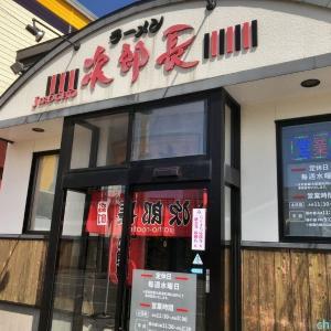 【森町】ラーメン次郎長本店のメニューとラーメン