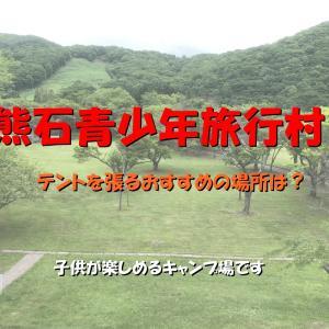 熊石青少年旅行村のおすすめの場所は?ファミリーに人気のキャンプ場